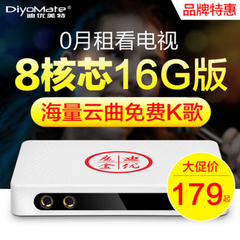 DiyoMate迪优美特 K8核网络机顶盒 K歌宝电视盒子高清播放器无线