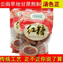 云南特产红糖袋装380g 手工熬制红黑糖蔗糖元宝糖味道汤色正