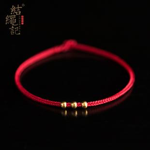 本命年黄金转运珠红绳男女手绳脚绳细款平安手工编织个性手链脚链