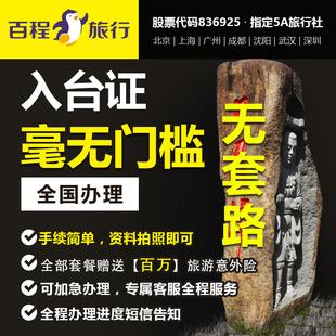 自由行百程毫无门槛入台证加急台湾通行证