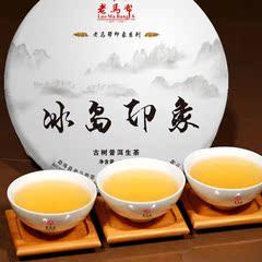 老马帮普洱茶 冰岛印象 生茶 古树生茶 云南勐海老马帮茶业