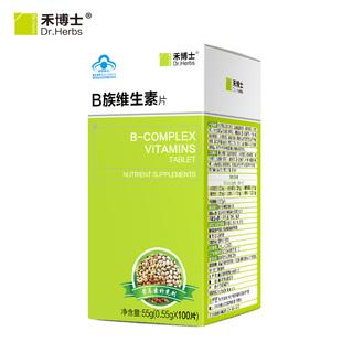 送3vc禾博士 B族维生素片100片 多种复合维生素vb成人b1b2b6
