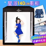 星派140cm摄影棚LED摄影拍照灯箱儿童模特柜式服装静物柔光箱