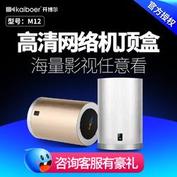 开博尔 M12高清机顶盒智能安卓网络盒子wifi网络播放器金属壳