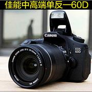 Canon 佳能EOS60D单机身 18-135IS STM套机单反相机