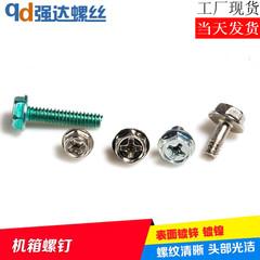 电脑螺丝 外六角螺丝 带垫防滑 机箱螺丝3.0-3.5粗牙