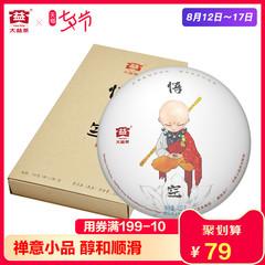 大益普洱茶品饮收藏悟空饼纪念熟茶茶叶 熟饼100g2饼盒1701批