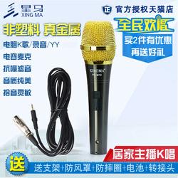 星马 PC-M10金属有线话筒麦克风 专业录音电脑K歌电视电容麦
