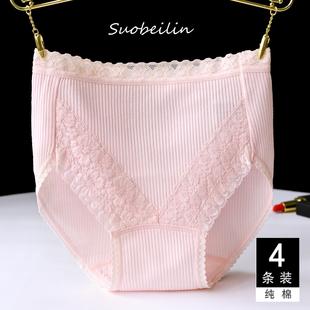 索贝琳4条内裤女纯棉高腰蕾丝无痕收腹提臀大码胖MM中腰三角底裤
