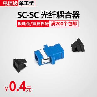 汤湖 SC单工法兰光纤耦合器sc-sc法兰盘连接器光纤适配器电信级
