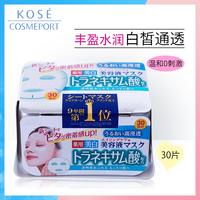 Kose高丝Clear Turn传明酸抽取式美白面膜30片每日补水淡斑日本