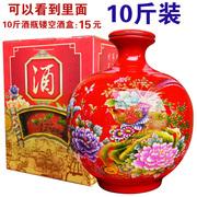 瓷酒瓶10斤