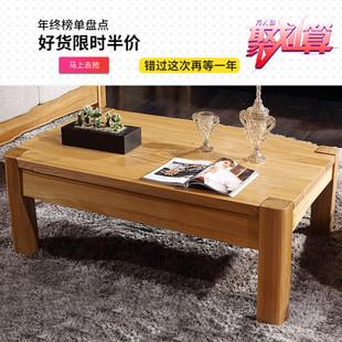 柏逸轩 纯实木俄罗斯进口榆木简约现代长方形客厅家具组装茶几