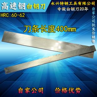白钢 白钢条 长度400mm 白钢车 锋钢 高速钢片