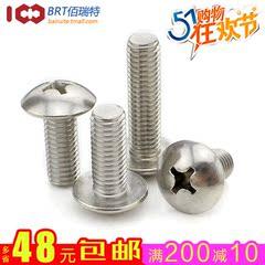 316不锈钢十字大扁头螺丝钉M5 M68 10 12 16 20 25 30 40 50 60