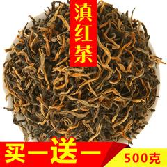 上集 红茶茶叶 滇红茶浓香型散装云南凤庆古树滇红非 特级礼盒装