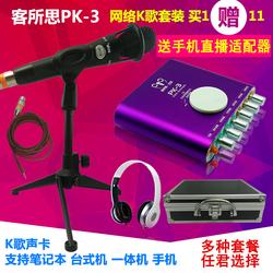 客所思PK3 USB独立外置声卡通用设备全套装接电脑笔记本台式手机主播直播电容麦克风全民K歌快手抖音喊麦录音