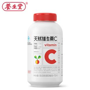 养生堂牌天然维生素C咀嚼片 850mg 片70片 增强免疫力