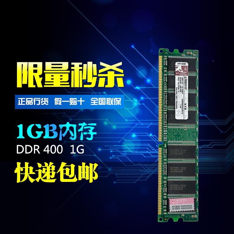 金士顿DDR 400 1G 台式机内存兼容512 333 266