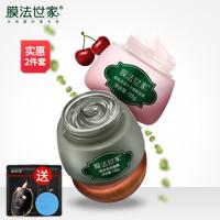 膜法世家绿豆泥浆面膜樱桃睡眠面膜美白清洁控油补水保湿2件