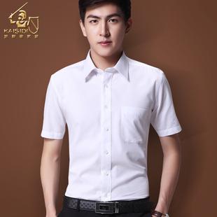 夏季白色男士短袖衬衫免烫工作服职业商务正装上班纯白衬衣寸
