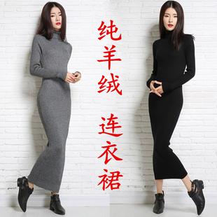 秋冬针织连衣裙羊绒包臀打底衫超长款毛衣裙大码过膝显瘦长裙