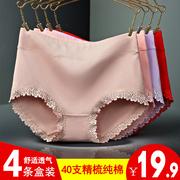 4条盒装 内裤女纯棉中高腰蕾丝全棉质面料大码女士提臀收腹三角裤