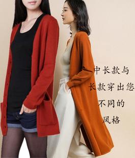 韩V领女羊绒衫外套开衫中长款羊毛衫保暖打底外搭毛衣针织衫