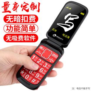 ✅✅K-Touch 天语 L660老人机翻盖手机老年机超长待机老人手机大声大屏大字移动电信版男女军工三防备用