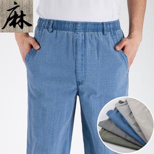 夏款棉麻长裤中老年高腰亚麻透气男裤大码宽松薄款老爹爸爸裤