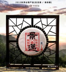 大秦云南普洱茶饼茶 2015年 景迈生茶秋 古树纯料普洱茶 生茶饼