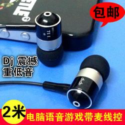 电脑专用入耳式耳塞加长线2米3米台式 DJ 带话筒 重低音耳麦耳机