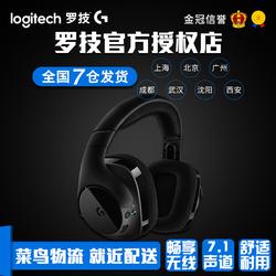 罗技 G533 Wireless DTS 7.1环绕声道无线游戏耳机耳麦