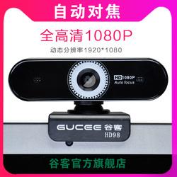谷客自動對焦高清1080P電腦攝像頭台式直播帶麥克風USB主播用