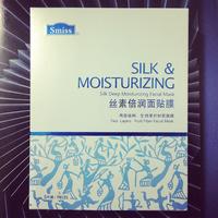 丝密斯smiss 蚕丝氨基酸补水保湿敏感肌肤专用 倍润面膜贴