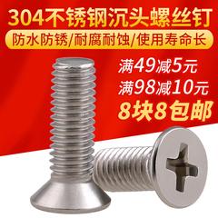 304不锈钢沉头螺丝钉 十字平头螺钉M1 M2