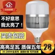 LED大功率节能灯泡e27e40螺口220v超亮80W100w150W200w瓦工厂灯