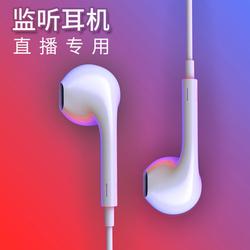監聽耳機主播長線加長電腦通用2米3米5米直播專用入耳式不帶麥聲卡入耳耳塞式手機耳麥耳返快手錄音電視無麥