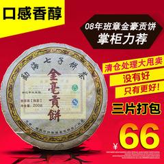 三片打包熟茶 2008年勐海金毫贡饼 班章金芽宫廷七子饼 金针贡饼