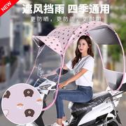 电动摩托车遮雨蓬棚全封闭电瓶车雨棚遮阳伞防雨伞挡风罩透明
