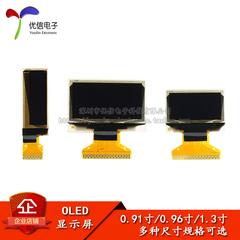 OLED显示屏 0.91寸0.96寸1.3寸裸屏液晶屏 串口屏YourCee显示器