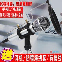 手机全民K歌直播麦克风神器电脑台式专用电容唱歌游戏话筒语音