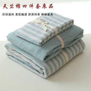 无印裸睡良品天竺棉四件套日式针织棉1.2m纯棉学生超柔床品三件套