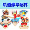 木制火车轨道配件隧道车库房子兼容木质百变托马斯轨道车儿童玩具