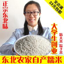 21年新米 东北粘大米 糯米 农家自产 江米 粘大米 自家种植250g