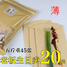 山东煎饼杂粮煎饼5斤2包特产小麦玉米无糖软正宗农家大煎饼