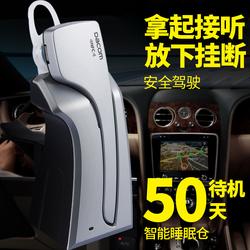 DACOM c-blue1商务车载蓝牙耳机4.0挂耳式立体声通用无线耳麦耳塞