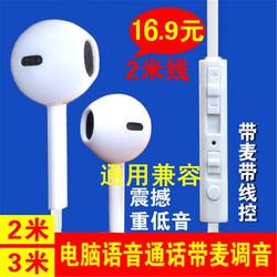 2米3米加长线台式电脑语音入耳式耳机带麦话筒线控面条线耳塞