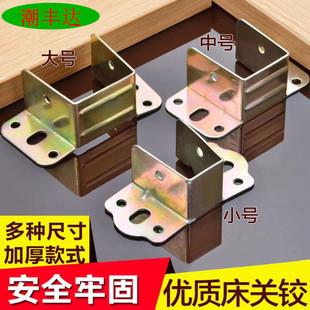 潮丰达 供应铁镀彩床母托 家具实木床挂式连接关铰配件