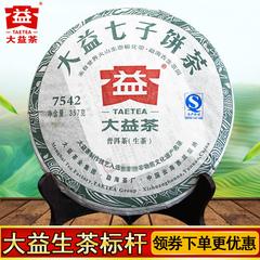 大益7542普洱茶生茶饼茶年勐海茶叶357g茶饼大益茶普洱生茶饼